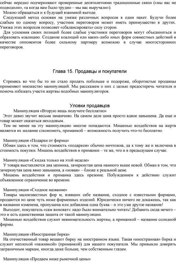 PDF. Манипулирование и защита от манипуляций. Шейнов В. П. Страница 153. Читать онлайн