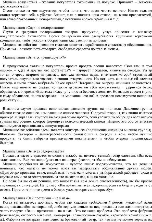 PDF. Манипулирование и защита от манипуляций. Шейнов В. П. Страница 154. Читать онлайн