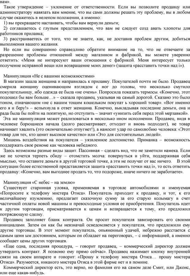PDF. Манипулирование и защита от манипуляций. Шейнов В. П. Страница 155. Читать онлайн
