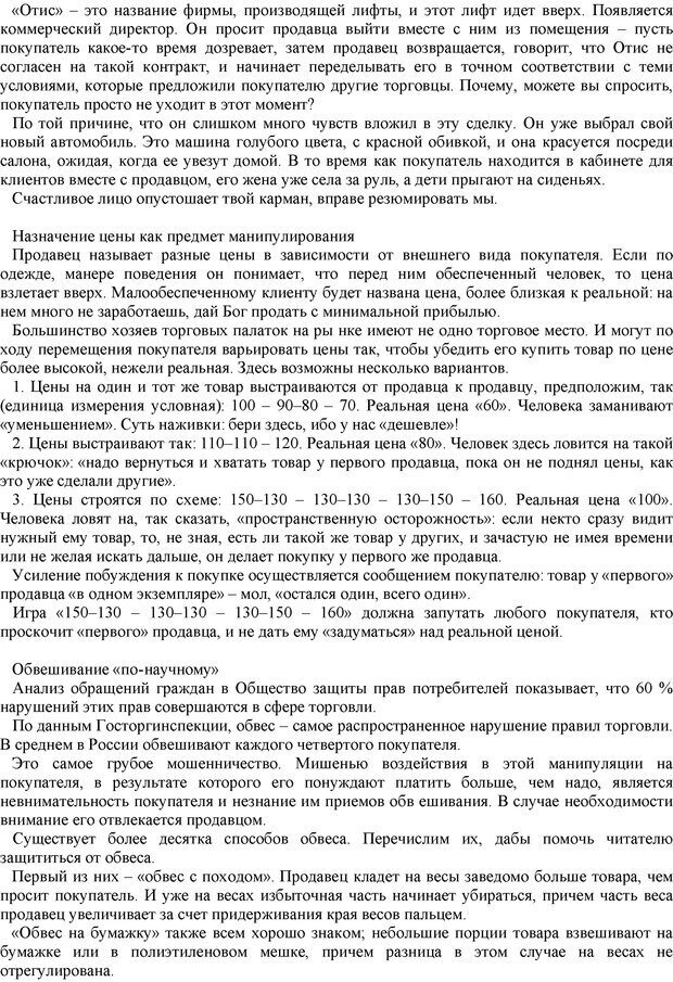 PDF. Манипулирование и защита от манипуляций. Шейнов В. П. Страница 156. Читать онлайн