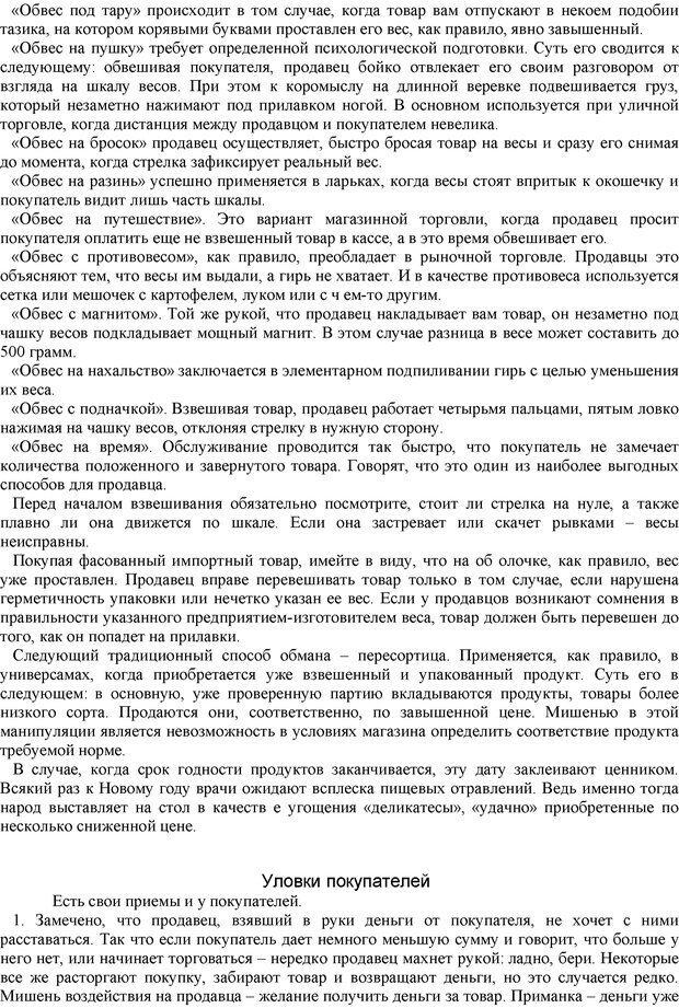 PDF. Манипулирование и защита от манипуляций. Шейнов В. П. Страница 157. Читать онлайн