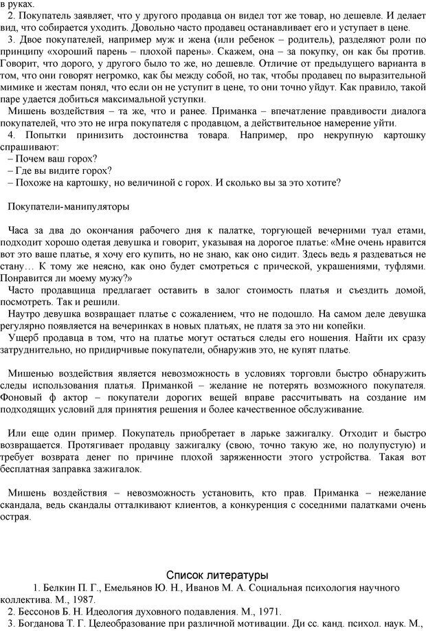 PDF. Манипулирование и защита от манипуляций. Шейнов В. П. Страница 158. Читать онлайн