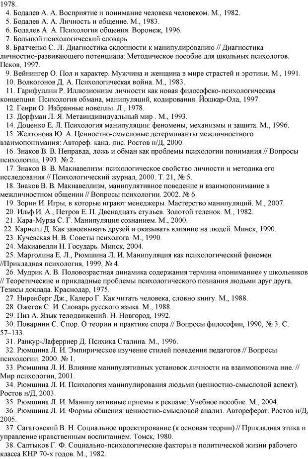PDF. Манипулирование и защита от манипуляций. Шейнов В. П. Страница 159. Читать онлайн