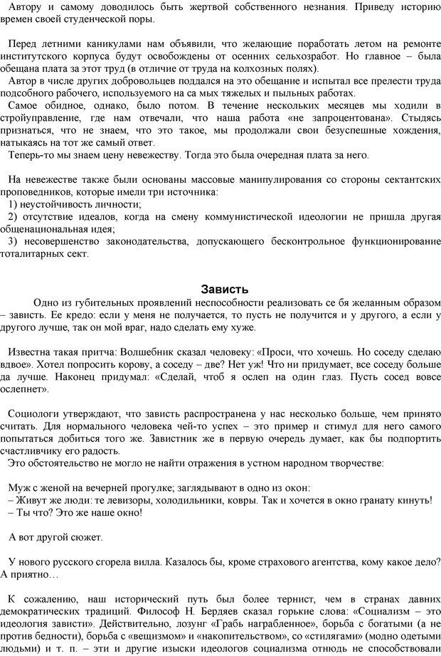 PDF. Манипулирование и защита от манипуляций. Шейнов В. П. Страница 16. Читать онлайн