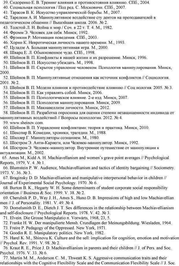 PDF. Манипулирование и защита от манипуляций. Шейнов В. П. Страница 160. Читать онлайн