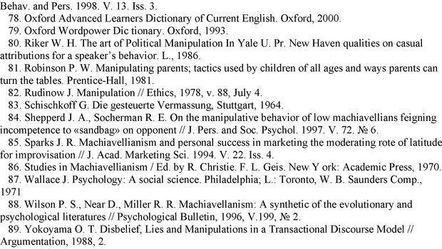 PDF. Манипулирование и защита от манипуляций. Шейнов В. П. Страница 161. Читать онлайн