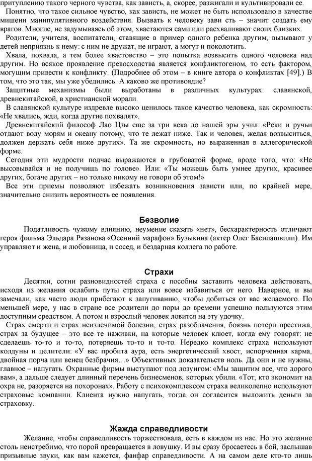 PDF. Манипулирование и защита от манипуляций. Шейнов В. П. Страница 17. Читать онлайн