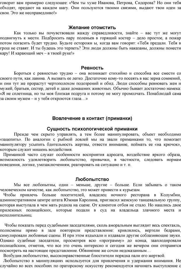 PDF. Манипулирование и защита от манипуляций. Шейнов В. П. Страница 18. Читать онлайн