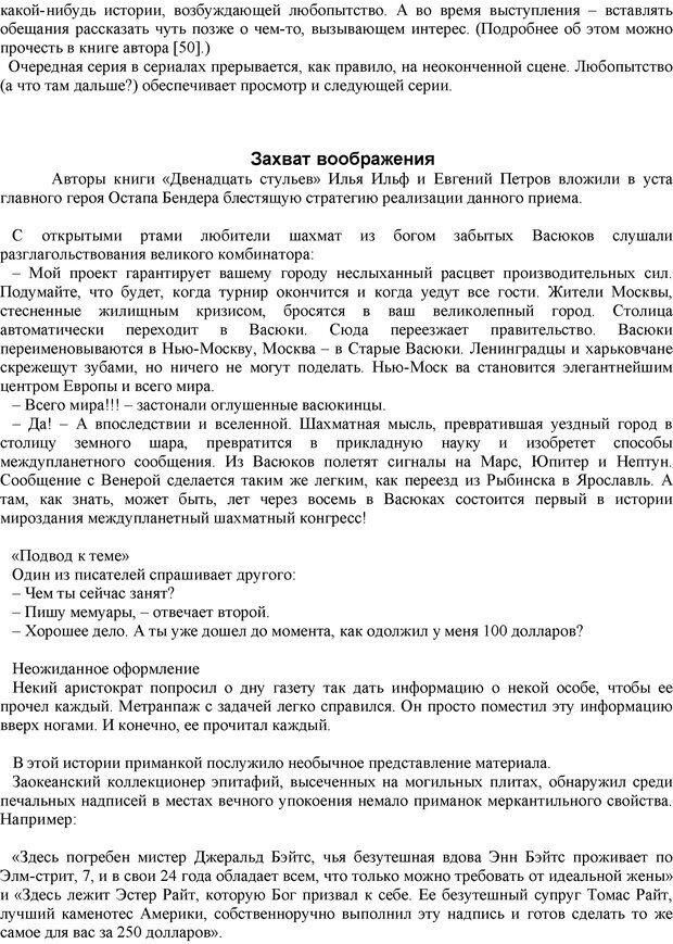PDF. Манипулирование и защита от манипуляций. Шейнов В. П. Страница 19. Читать онлайн