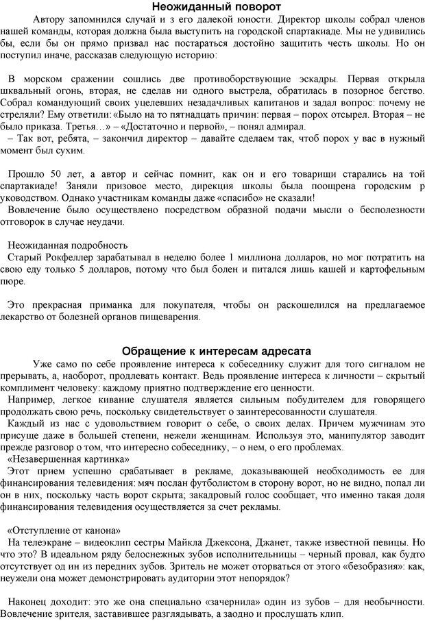 PDF. Манипулирование и защита от манипуляций. Шейнов В. П. Страница 20. Читать онлайн