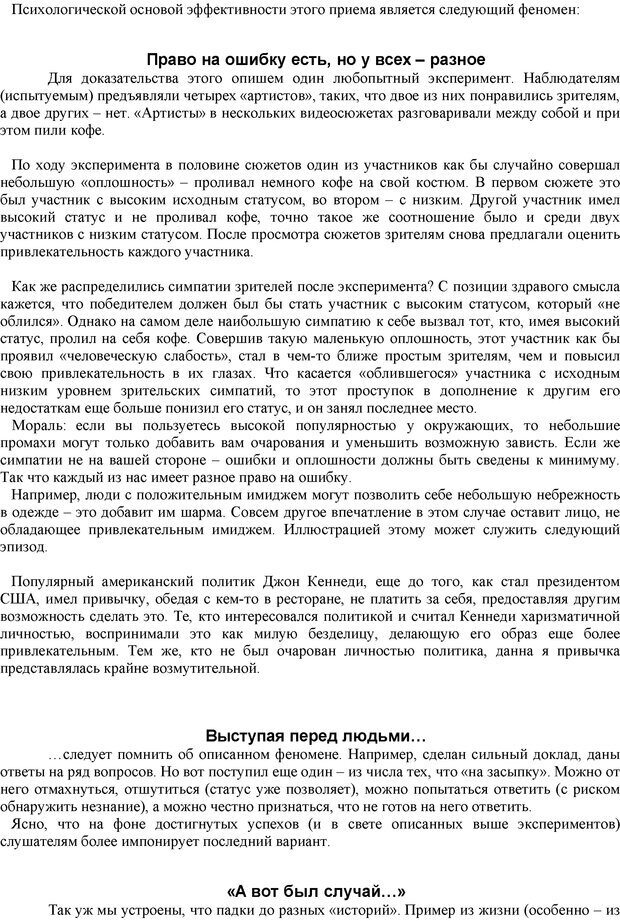 PDF. Манипулирование и защита от манипуляций. Шейнов В. П. Страница 21. Читать онлайн