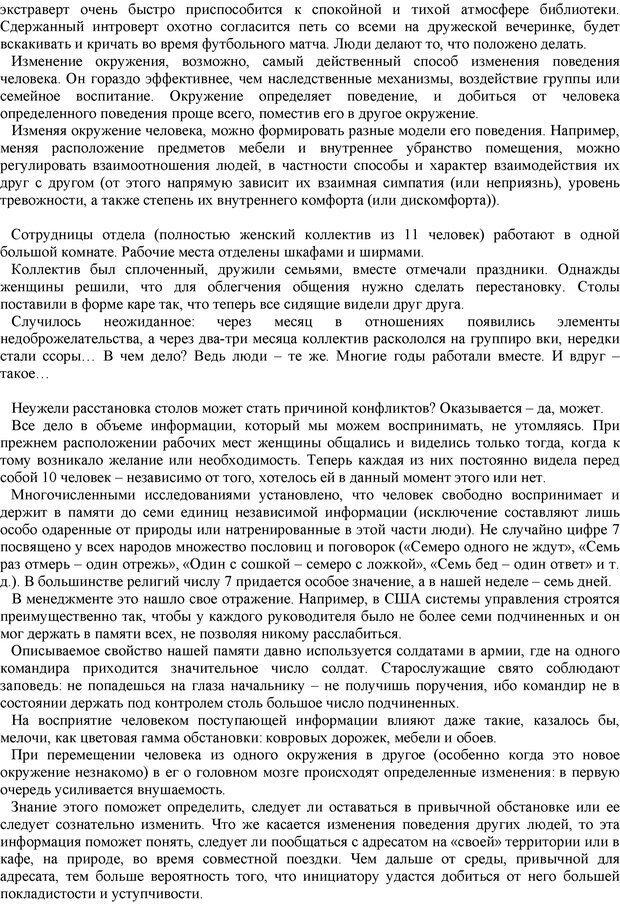 PDF. Манипулирование и защита от манипуляций. Шейнов В. П. Страница 23. Читать онлайн