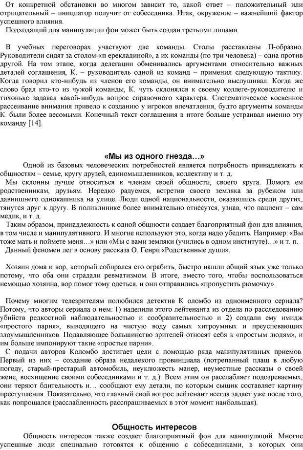 PDF. Манипулирование и защита от манипуляций. Шейнов В. П. Страница 24. Читать онлайн