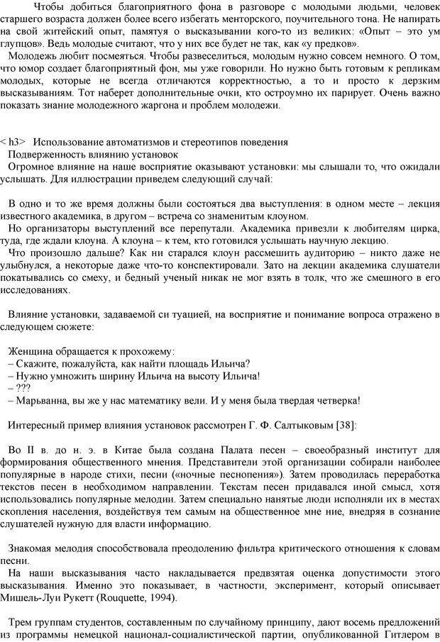 PDF. Манипулирование и защита от манипуляций. Шейнов В. П. Страница 27. Читать онлайн