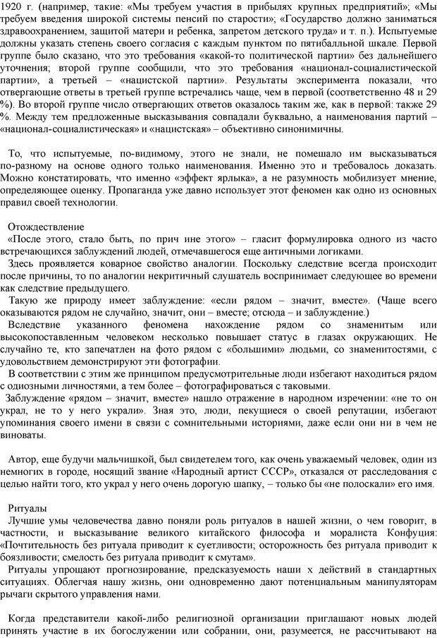 PDF. Манипулирование и защита от манипуляций. Шейнов В. П. Страница 28. Читать онлайн