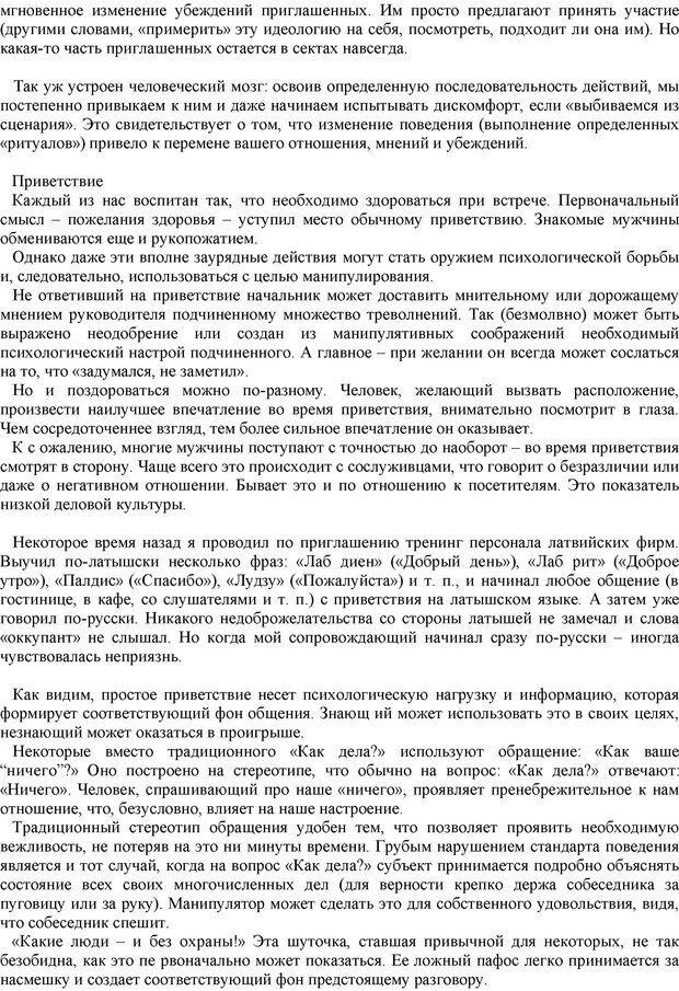 PDF. Манипулирование и защита от манипуляций. Шейнов В. П. Страница 29. Читать онлайн