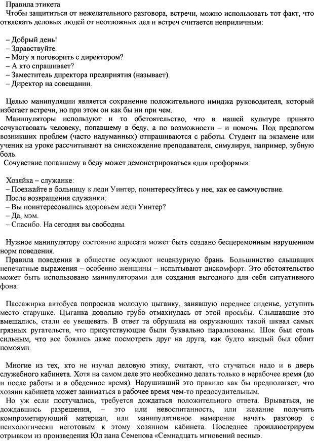 PDF. Манипулирование и защита от манипуляций. Шейнов В. П. Страница 30. Читать онлайн