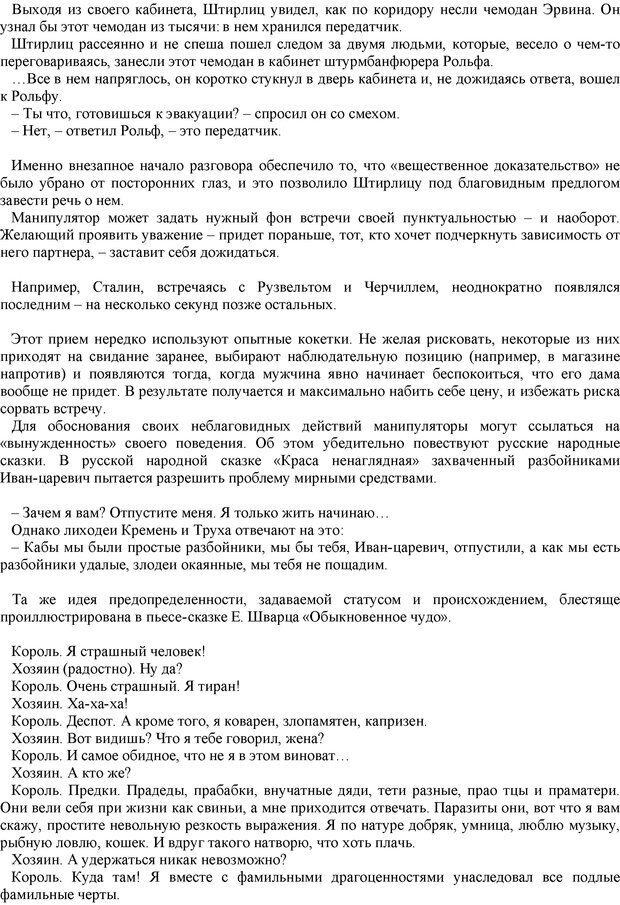 PDF. Манипулирование и защита от манипуляций. Шейнов В. П. Страница 31. Читать онлайн
