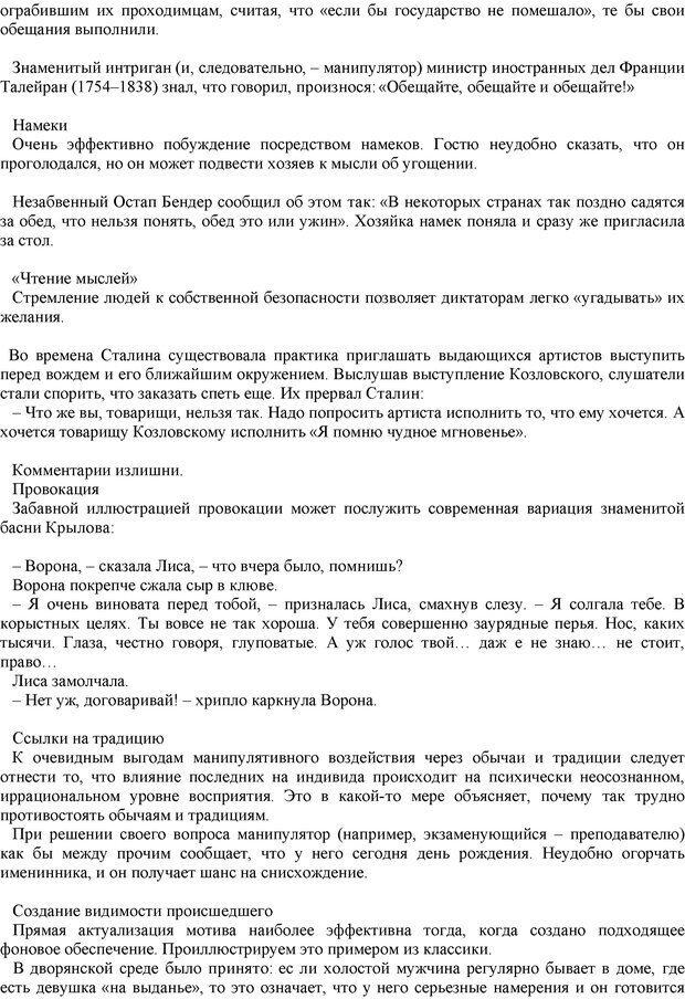 PDF. Манипулирование и защита от манипуляций. Шейнов В. П. Страница 33. Читать онлайн