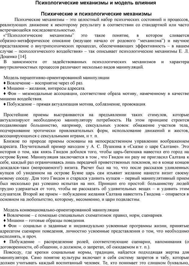 PDF. Манипулирование и защита от манипуляций. Шейнов В. П. Страница 35. Читать онлайн