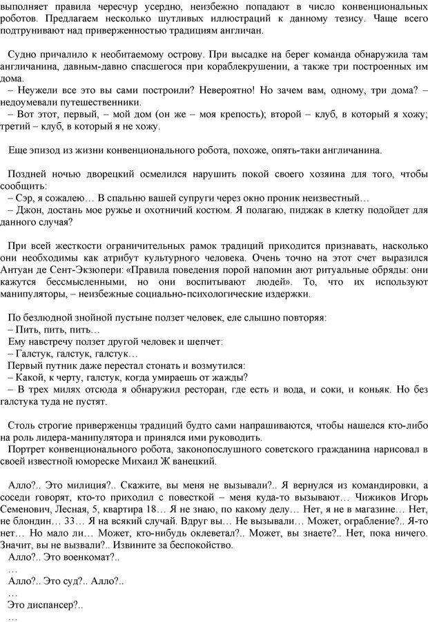 PDF. Манипулирование и защита от манипуляций. Шейнов В. П. Страница 36. Читать онлайн