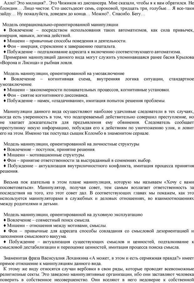 PDF. Манипулирование и защита от манипуляций. Шейнов В. П. Страница 37. Читать онлайн