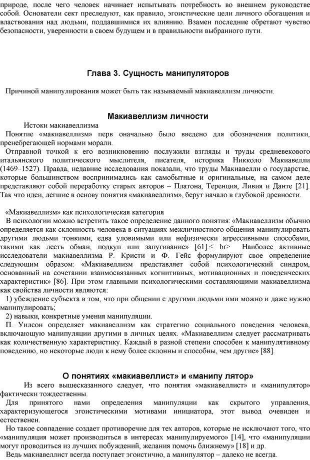 PDF. Манипулирование и защита от манипуляций. Шейнов В. П. Страница 38. Читать онлайн