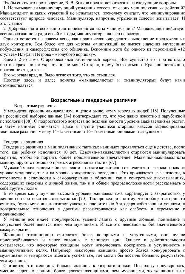 PDF. Манипулирование и защита от манипуляций. Шейнов В. П. Страница 39. Читать онлайн