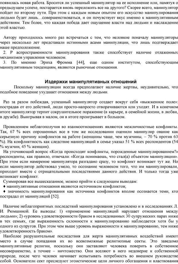 PDF. Манипулирование и защита от манипуляций. Шейнов В. П. Страница 4. Читать онлайн