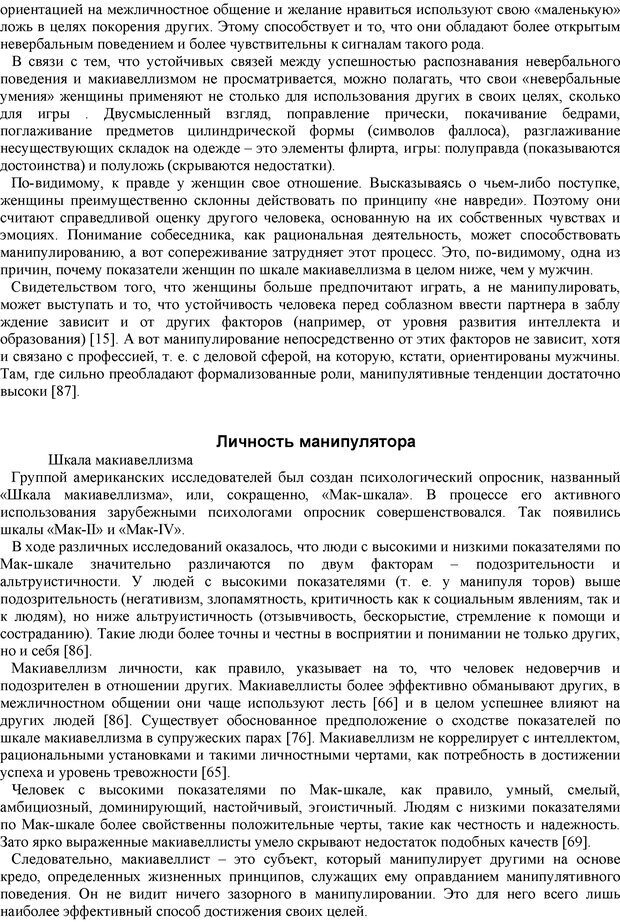 PDF. Манипулирование и защита от манипуляций. Шейнов В. П. Страница 40. Читать онлайн