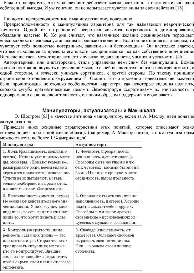 PDF. Манипулирование и защита от манипуляций. Шейнов В. П. Страница 41. Читать онлайн