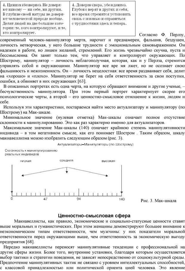 PDF. Манипулирование и защита от манипуляций. Шейнов В. П. Страница 42. Читать онлайн