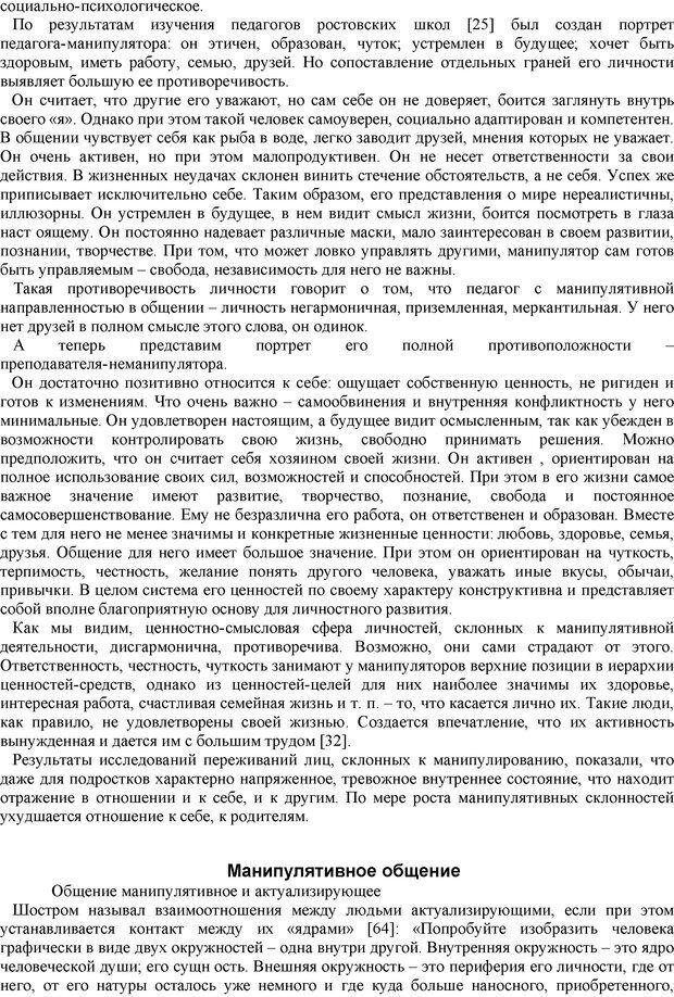 PDF. Манипулирование и защита от манипуляций. Шейнов В. П. Страница 43. Читать онлайн