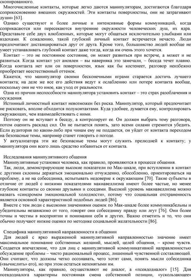 PDF. Манипулирование и защита от манипуляций. Шейнов В. П. Страница 44. Читать онлайн