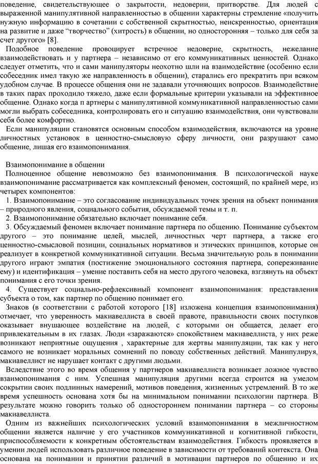 PDF. Манипулирование и защита от манипуляций. Шейнов В. П. Страница 45. Читать онлайн