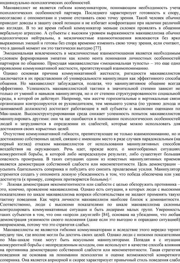 PDF. Манипулирование и защита от манипуляций. Шейнов В. П. Страница 46. Читать онлайн