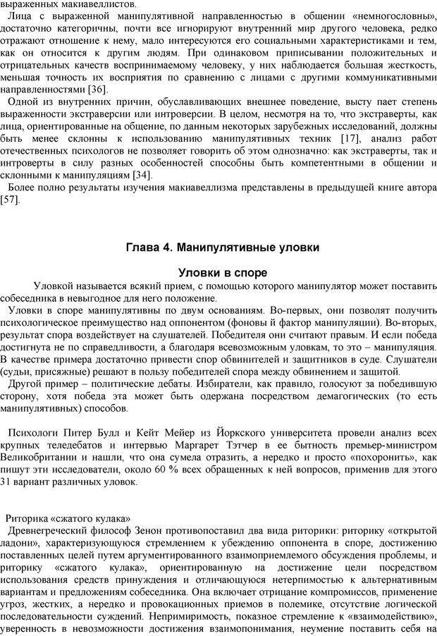PDF. Манипулирование и защита от манипуляций. Шейнов В. П. Страница 47. Читать онлайн