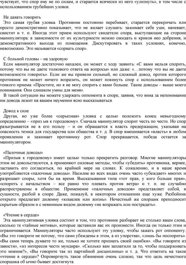 PDF. Манипулирование и защита от манипуляций. Шейнов В. П. Страница 49. Читать онлайн