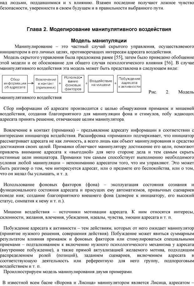 PDF. Манипулирование и защита от манипуляций. Шейнов В. П. Страница 5. Читать онлайн