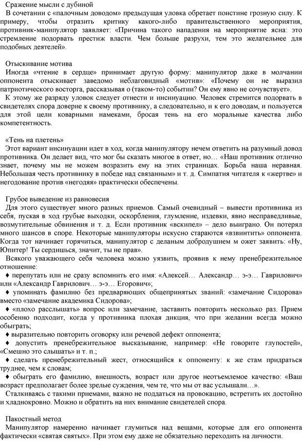 PDF. Манипулирование и защита от манипуляций. Шейнов В. П. Страница 50. Читать онлайн