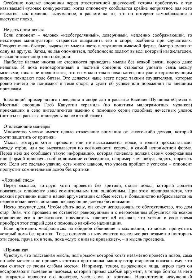 PDF. Манипулирование и защита от манипуляций. Шейнов В. П. Страница 51. Читать онлайн