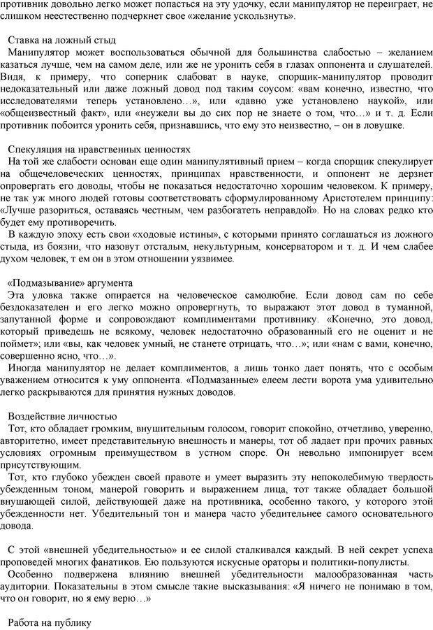 PDF. Манипулирование и защита от манипуляций. Шейнов В. П. Страница 52. Читать онлайн