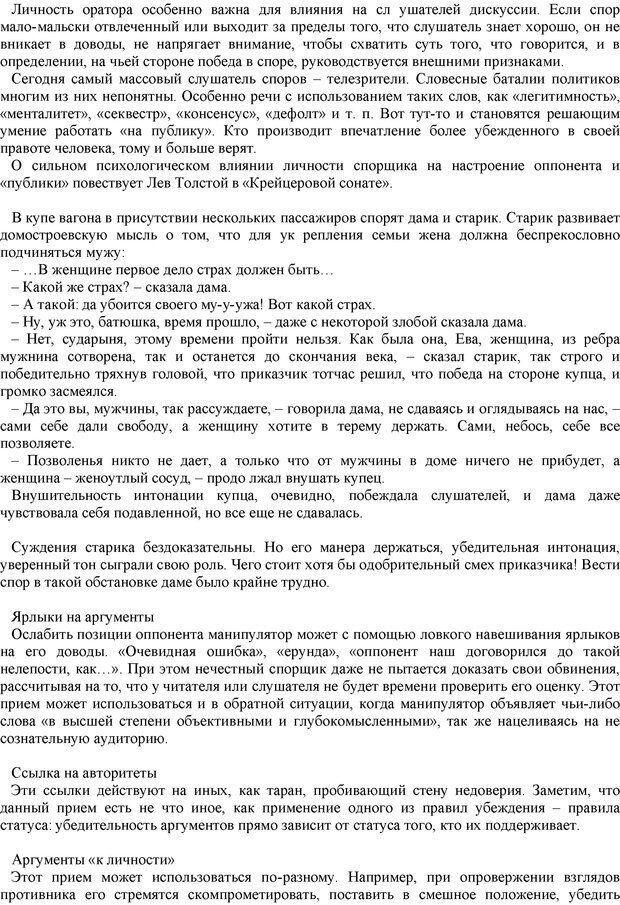 PDF. Манипулирование и защита от манипуляций. Шейнов В. П. Страница 53. Читать онлайн