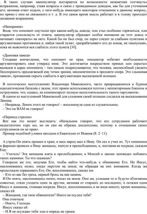 PDF. Манипулирование и защита от манипуляций. Шейнов В. П. Страница 55. Читать онлайн