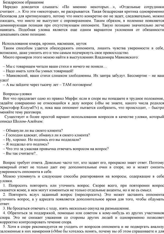 PDF. Манипулирование и защита от манипуляций. Шейнов В. П. Страница 56. Читать онлайн