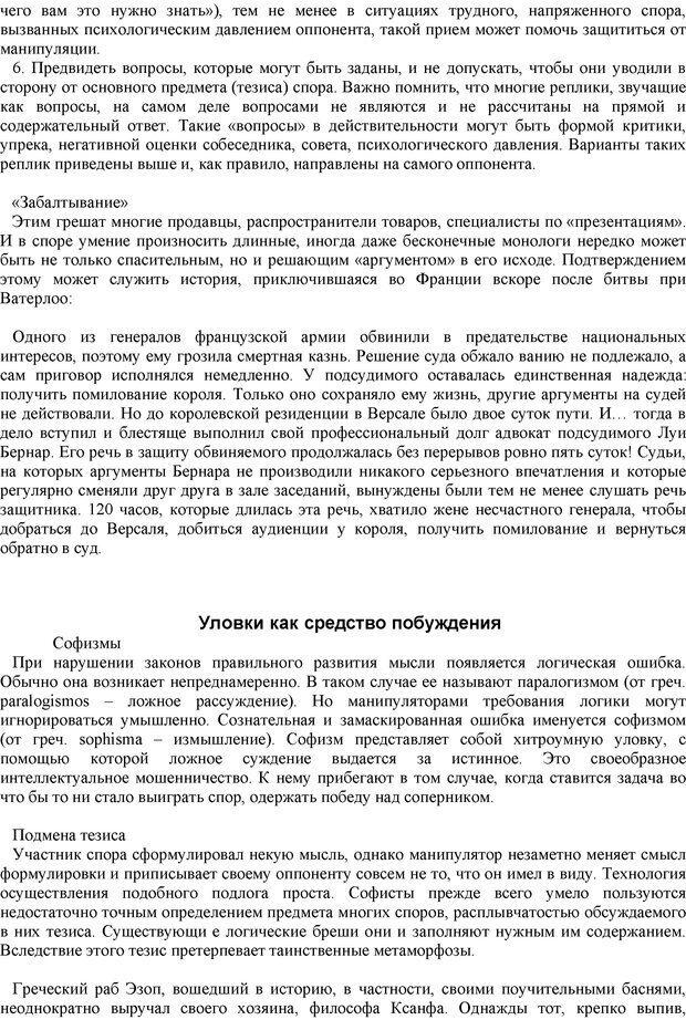 PDF. Манипулирование и защита от манипуляций. Шейнов В. П. Страница 57. Читать онлайн
