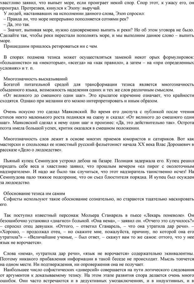 PDF. Манипулирование и защита от манипуляций. Шейнов В. П. Страница 58. Читать онлайн
