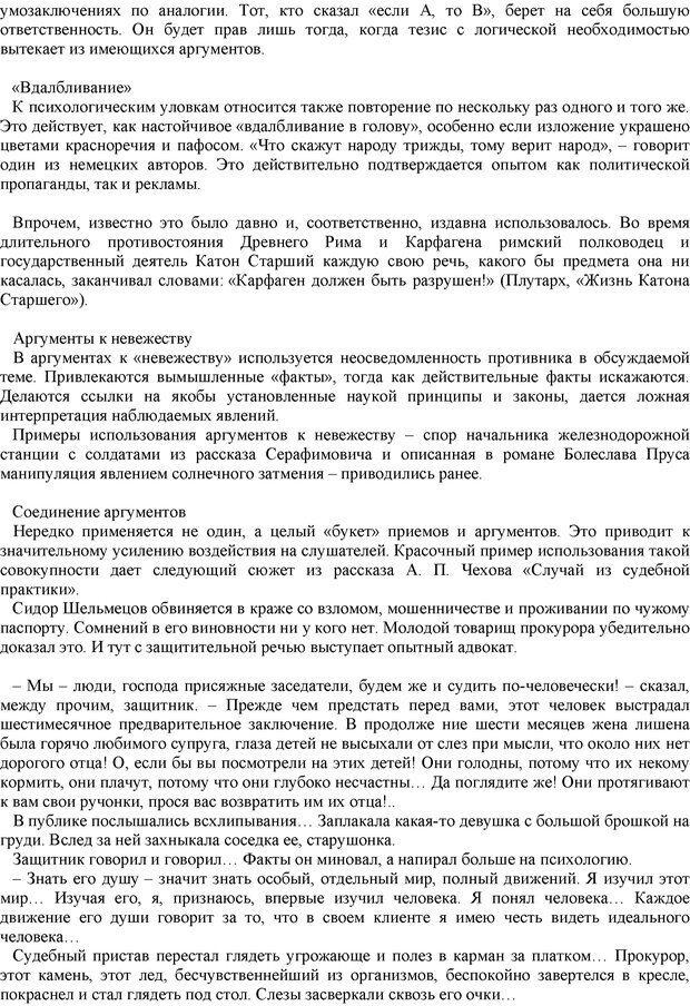 PDF. Манипулирование и защита от манипуляций. Шейнов В. П. Страница 59. Читать онлайн