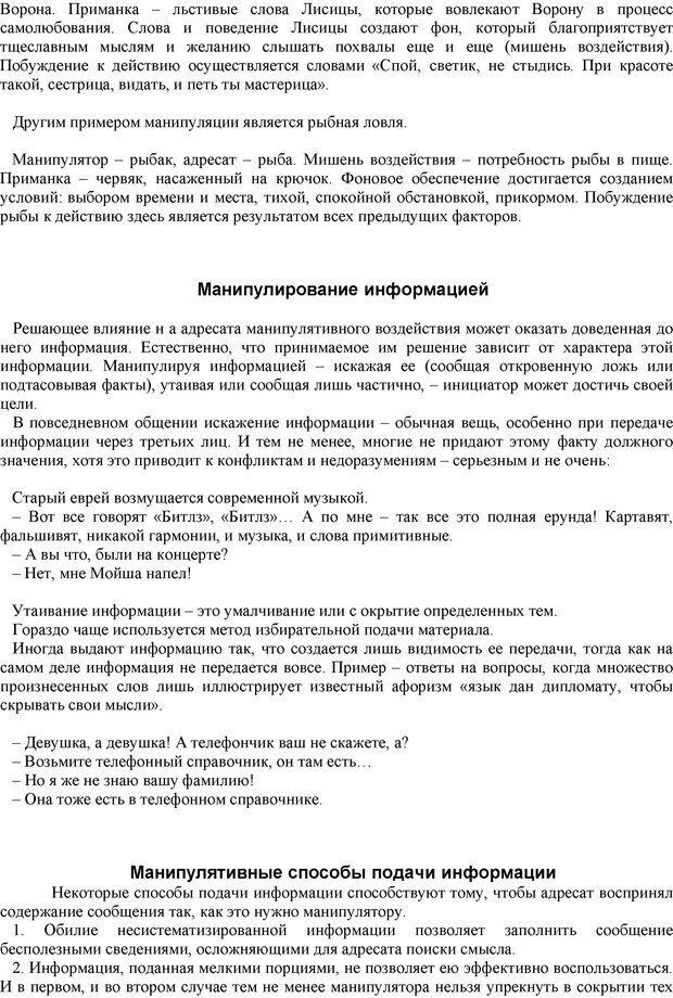 PDF. Манипулирование и защита от манипуляций. Шейнов В. П. Страница 6. Читать онлайн