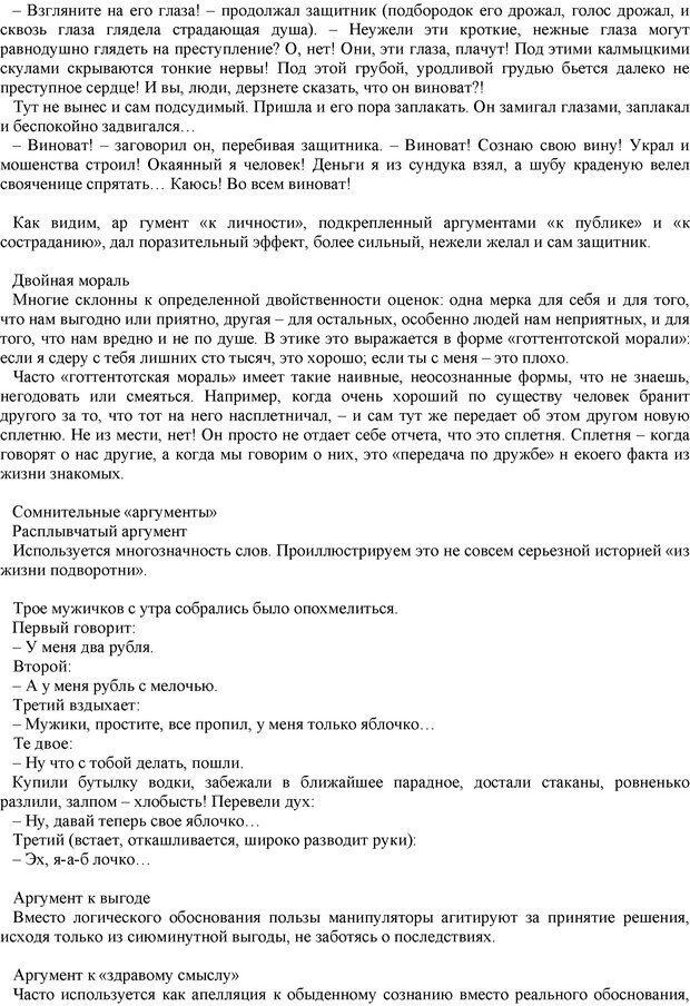 PDF. Манипулирование и защита от манипуляций. Шейнов В. П. Страница 60. Читать онлайн